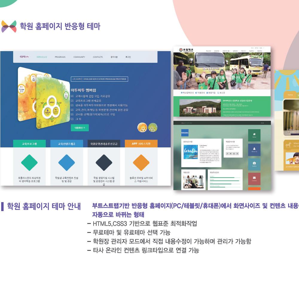 반응형 학원홈페이지